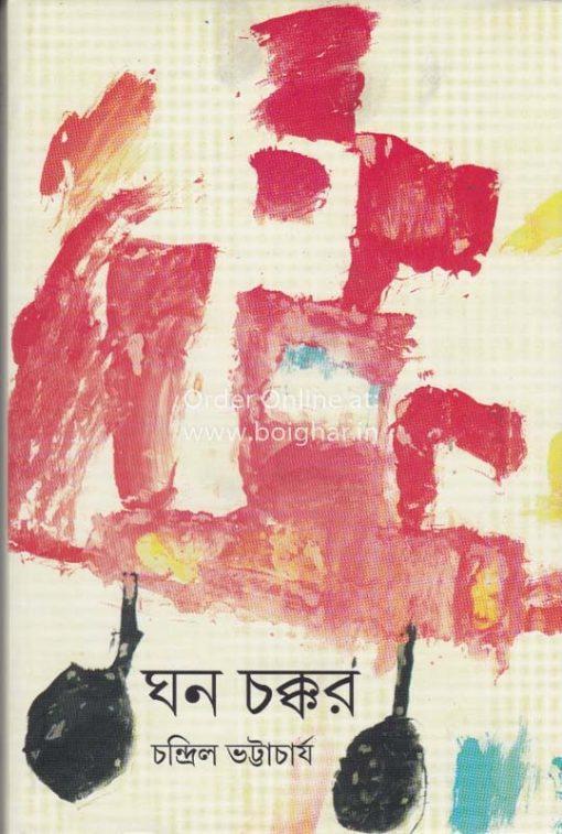 Ghan Chakkar [Chandril Bhattacharya]