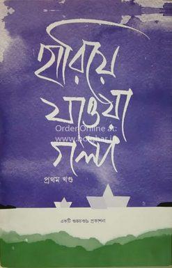 Hariya Jaowa Golpo [Vol 1]