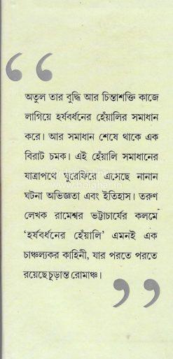 Harshabardhaner Henyali [Rameshwar Bhattacharya]