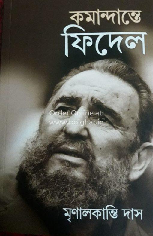 Kamadante Fidel [Mrinalkanti Das]
