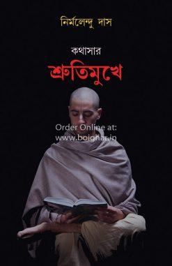 Kathasar Shrutimukhe [Nirmalendu Das]