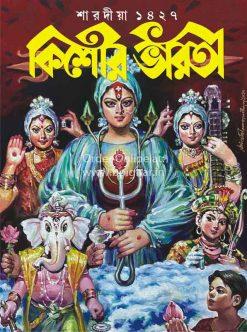 Kishor Bharati [Sharodiya 1427]