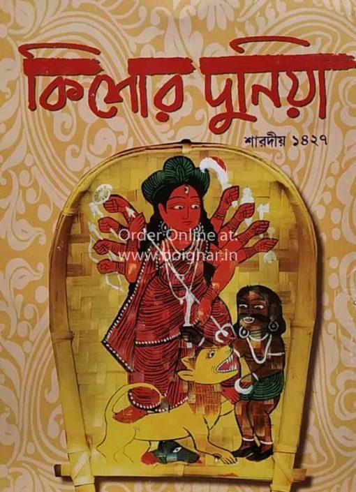 Kishore Duniya [Sharodiya 1427]