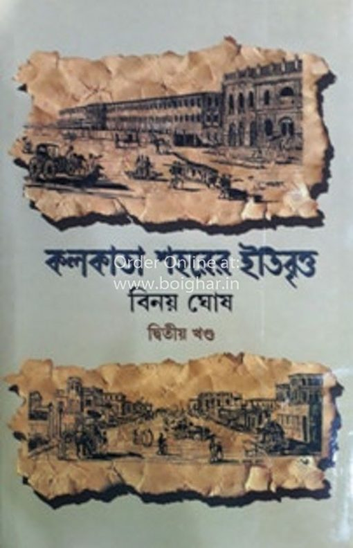 Kolkata Sahorer Itibritta Vol 2 [Binoy Ghosh]