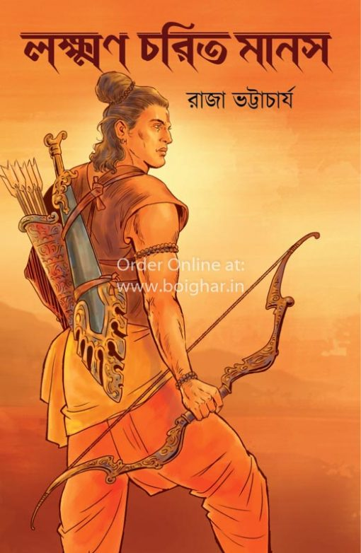 Lokkhon Charit Manas [Raja Bhattacharya]