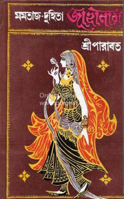 Mamtaj Duhita [Sriparabat]