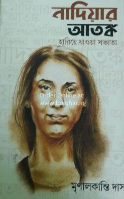 Nadiyar Atanka [Mrinalkanti Das]