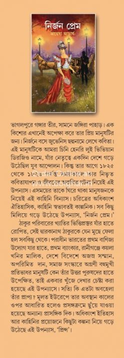 Nirjon Prem [Anwesha Acharya]
