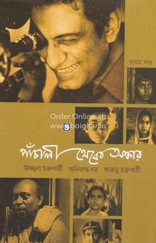 Panchali Theke Oscar Vol 1