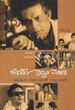 Panchali Theke Oscar Vol 2
