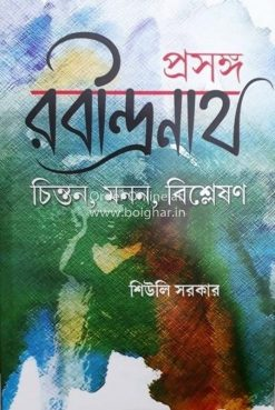 Prasanga Rabindranath Chintan Monon Bishleshon [Siuli Sarkar]