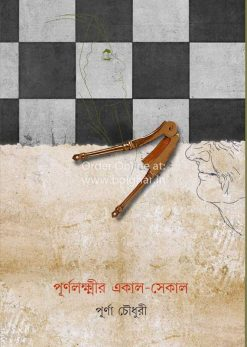 Purnolaxmir Ekal Sekal [Purna Chowdhury]
