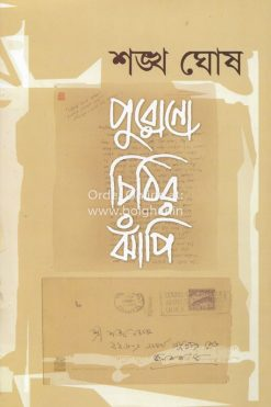 Purono Chithir Jhanpi [Shankha Ghosh]