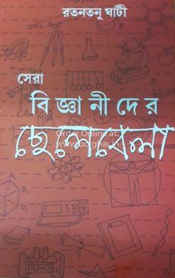 Sera Biggyanider Chhelebela [Ratantanu Ghati]