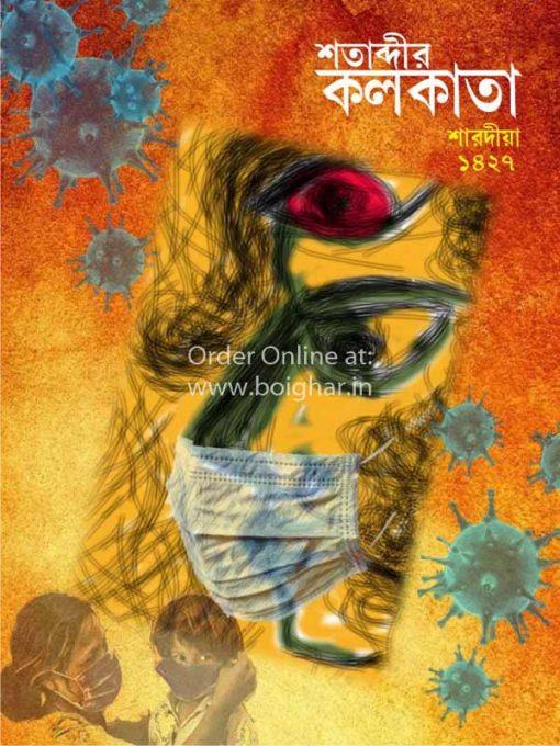 Shatabdir Kolkata [Sharodiya 1427]