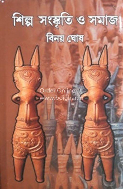 Shilpa Sanskriti O Somaj [Binoy Ghosh]