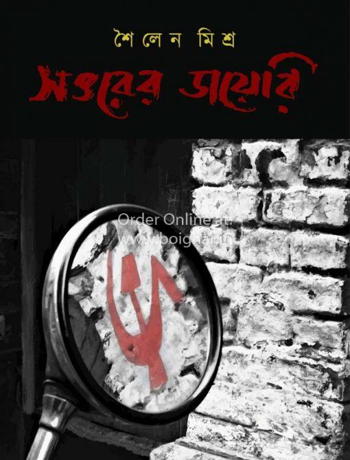 Sottorer-Diary [Sailen Mishra]