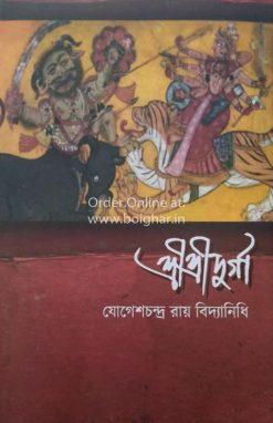 Sri Sri Durga