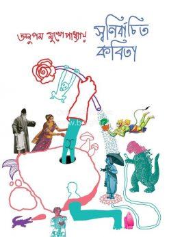 Anupam Mukhopadhyay [Swanirbachito Kobita]
