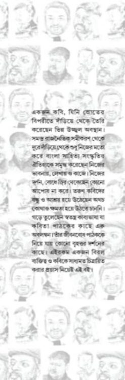 Tarunyer 60 Samosomoyer Chokhe Prabal Kumar Basu