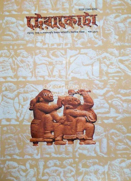 Terracotta [Sharot 1427]