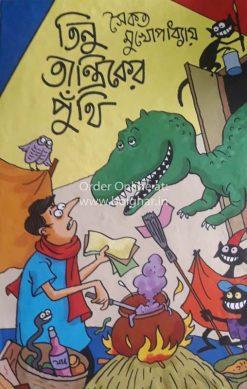 Tinu Tantriker Punthi [Saikat Mukhopadhyay]