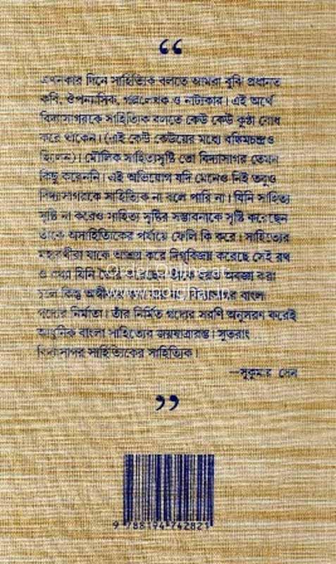 Vidyasagar Rachanavali 1