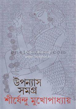 Uponyas Samagra 11 [Shirshendu Mukhopadhyay]