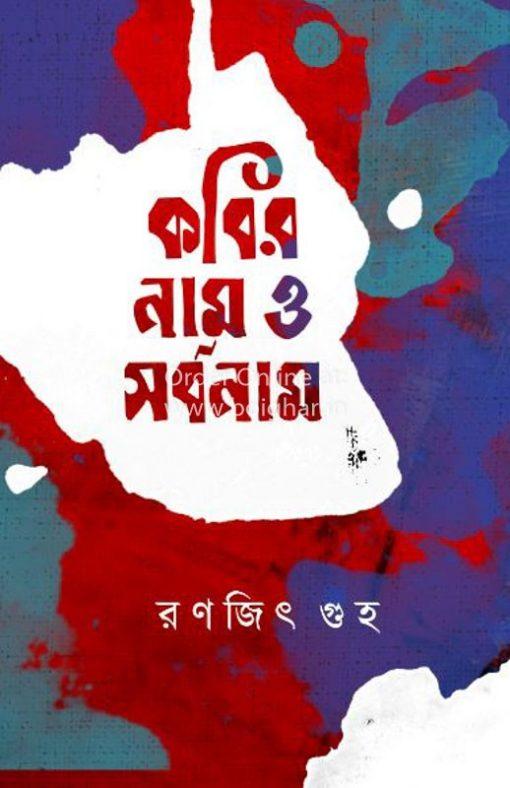 Kobir Naam O Sarbonaam [Ranajit Guha]