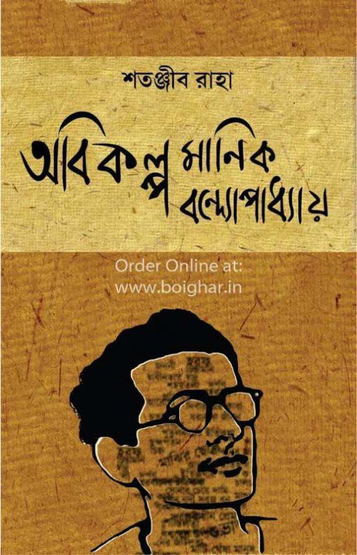 Abikalpa Manik Bandopadhyay [Shatanjib Raha]
