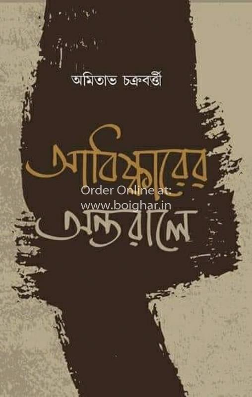 Abishkarer Antarale [Amitava Chakraborty]