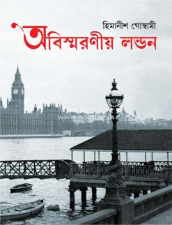 Abiswaraniyo London [Himanish Goswami]