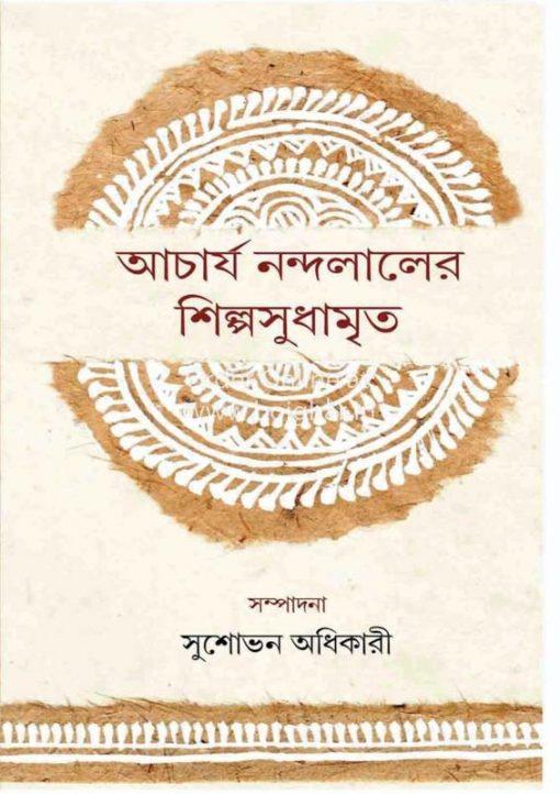 Acharya Nandalaler Shilpasudhamrita [Sushovan Adhikary]