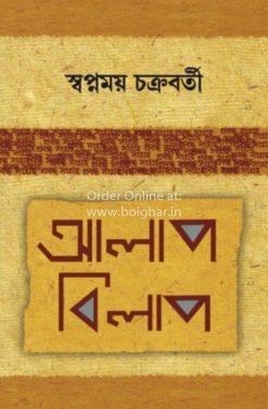Alap Bilap [Swapnomoy Chakraborty]
