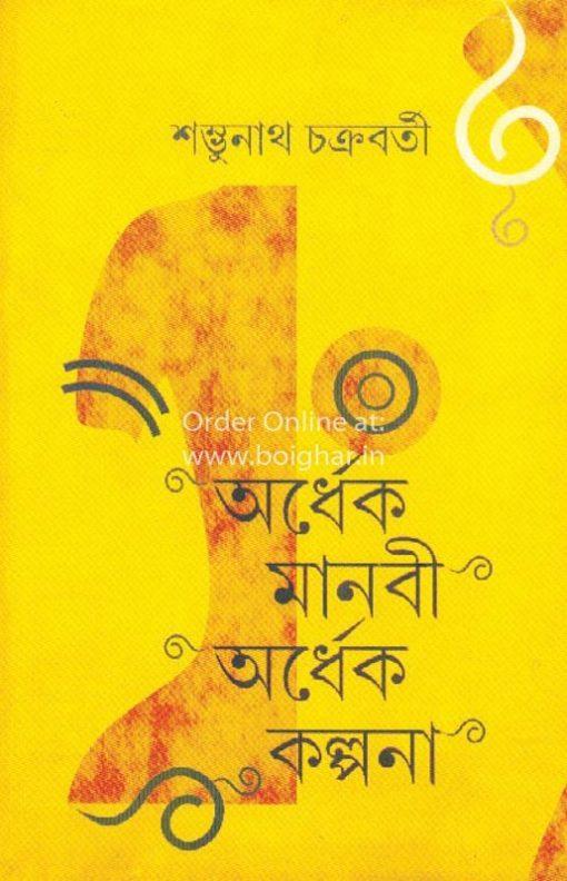 Ardhek Manabi Ardhek Kalpana [Shambhunath Chakraborty]