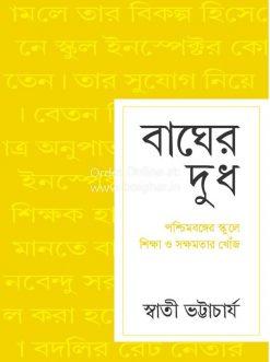 Bagher Dudh [Swati Bhattacharya]