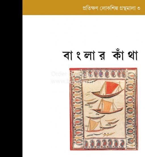 Banglar Kantha