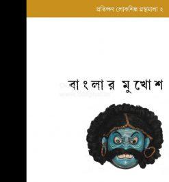 Banglar Mukhosh