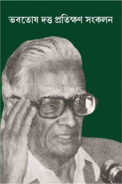 Bhabatosh Dutta Pratikshan Sangkalan