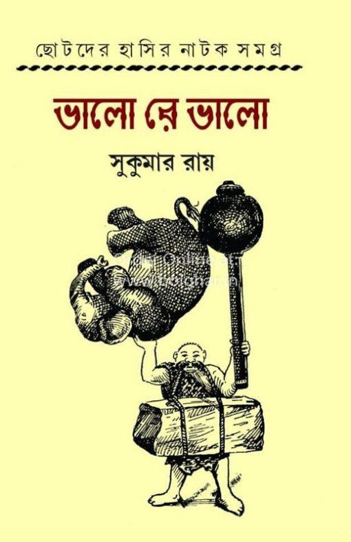 Bhalo Re Bhalo [Sukumar Roy]