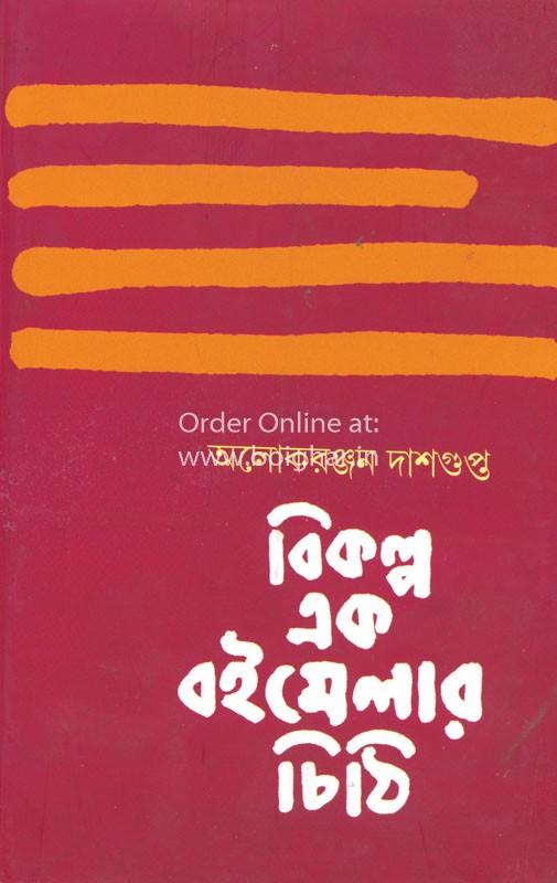Bikalpa Ek Boimelar Chithi [Alokranjan Dasgupta]