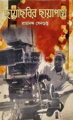 Chhayachhobir Chhayapathe [Ramananda Sengupta]