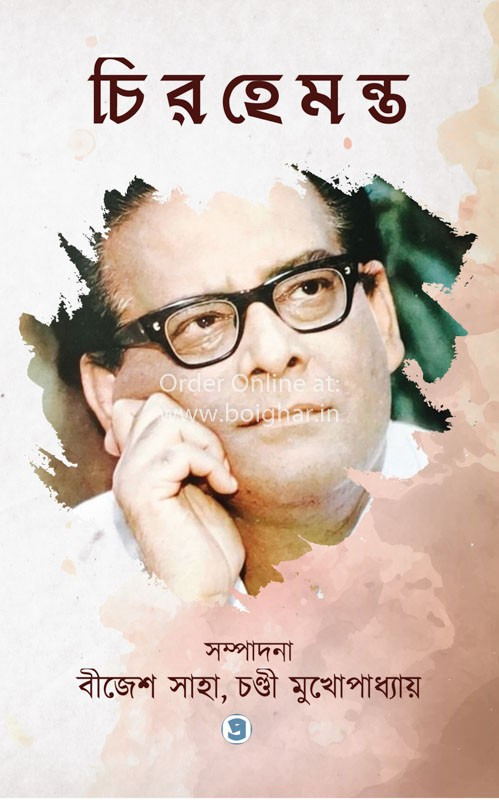 Chirahemanta [Bijesh Saha-Chandi Mukhopadhyay]
