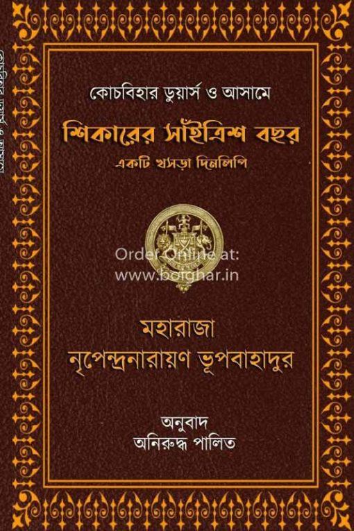 Swikarer Saitrish Bochhor [Aniruddha Palit]