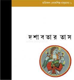 Dasabatar Tash