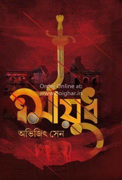 Dharmayudh [Abhijit Sen]
