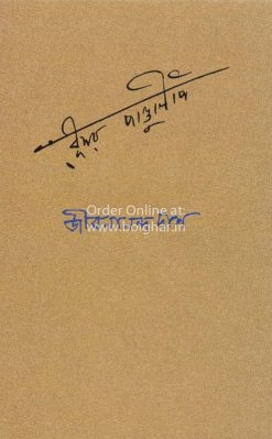 Dhusar Pandulipi [Jibananada Dash]