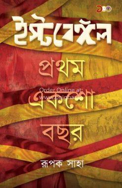 Eastbengal Pratham Eksho Bochhor [Rupak Saha]