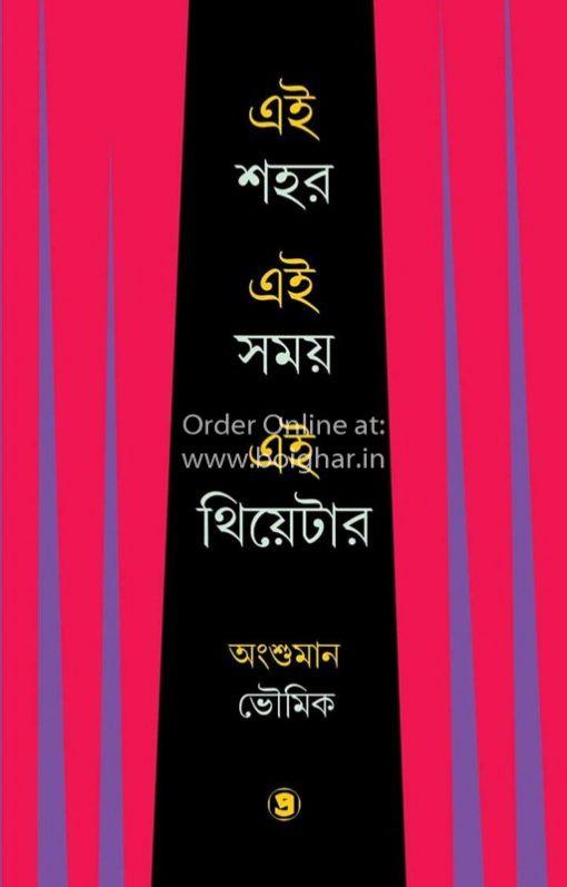 Ei Sahar Ei Somoy Ei Theatre [Angshuman Bhowmick]