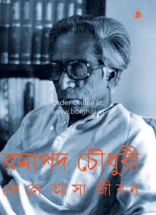 Fele Asa Jibon [Ramapada Chowdhury]
